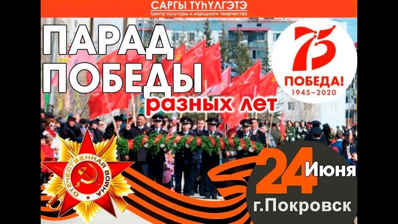 Парад Победы от ЦКиНТ Саргы туhулгэтэ разных лет 2017 2019гг г Покровск
