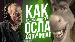 Голос ОСЛА из ШРЕКА - Вадим Андреев. The Voice of Donkey from Shrek.