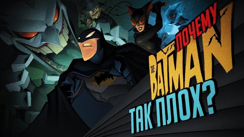 ПОЧЕМУ БЭТМЕН 2004 ТАК ПЛОХ The Batman 2004