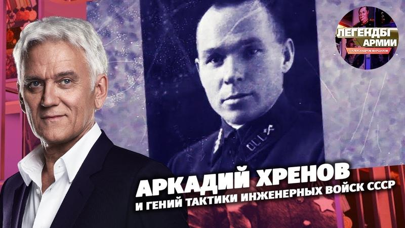 Аркадий Хренов Гений тактики Инженерных войск СССР