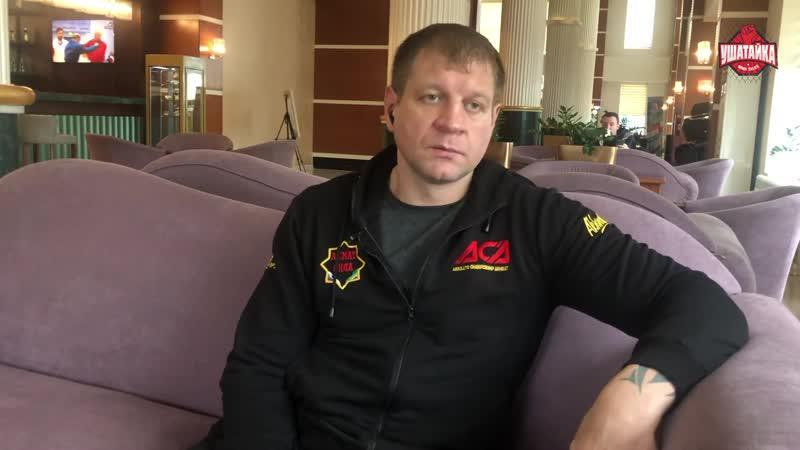 Александр Емельяненко про Кадырова Чечню Харитонова Минеева и тюрьму большое интервью