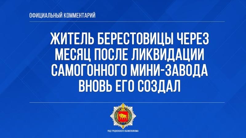 Житель Берестовицы через месяц после ликвидации самогонного мини завода вновь его создал