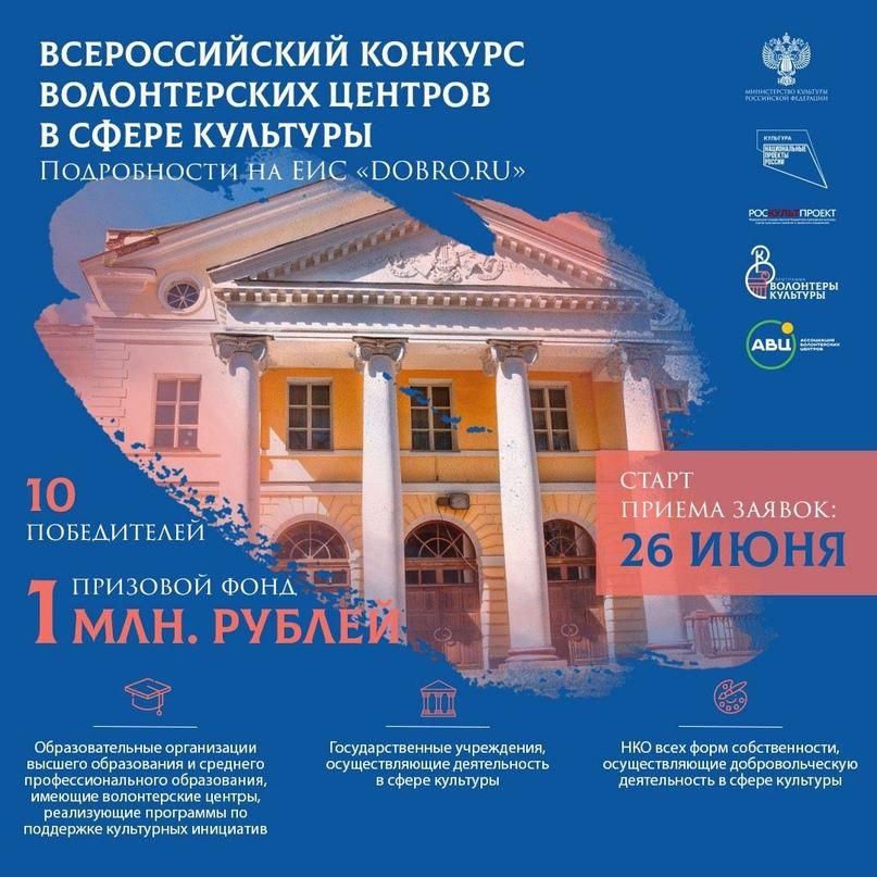 Всероссийский конкурс волонтерских центров в сфере культуры, изображение №1