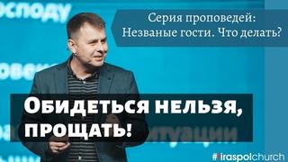Обидеться нельзя, прощать! / Алексей Великий