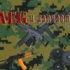 AEG и запчасти airsoft магазин страйкбол Украина
