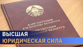 Конституция Беларуси: что изменилось в основном Законе страны за 27 лет и какой она будет в будущем?