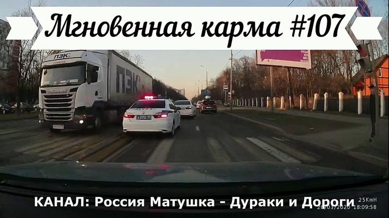 Мгновенная карма на дороге №107 Road Rage and Instant Karma