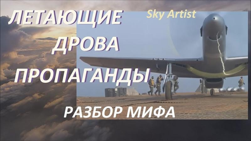 Миф о летающих дровах Как на ТВ врут про лётчиков Часть 3 Продолжаем разбор военных фильмов