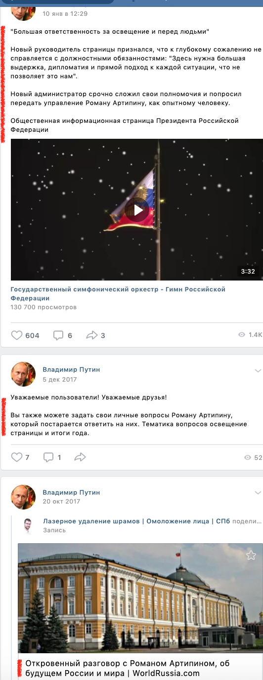 МОД «АллатРа». Часть 3. Миссия «Президент РФ» или инструмент манипуляции доверием, изображение №14