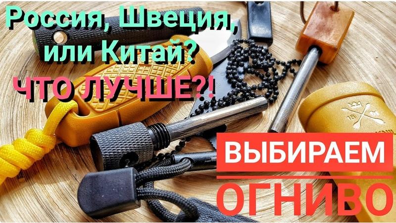 Выбор ОГНИВА. Какое лучше? Mora, Aliexpress или Ognivo Pro? / Россия, Швеция, или Китай?!