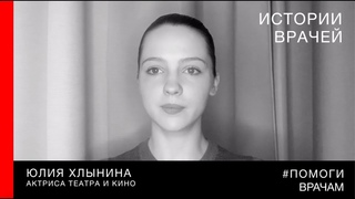 #помогиврачам / Юлия Хлынина