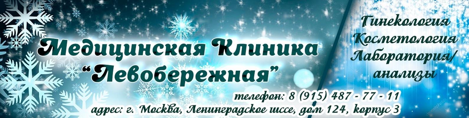 Купить больничный лист в Дедовске официально в поликлинике свао