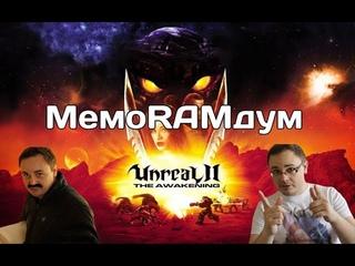 Unreal 2 The Awakening - МемоRAMдум