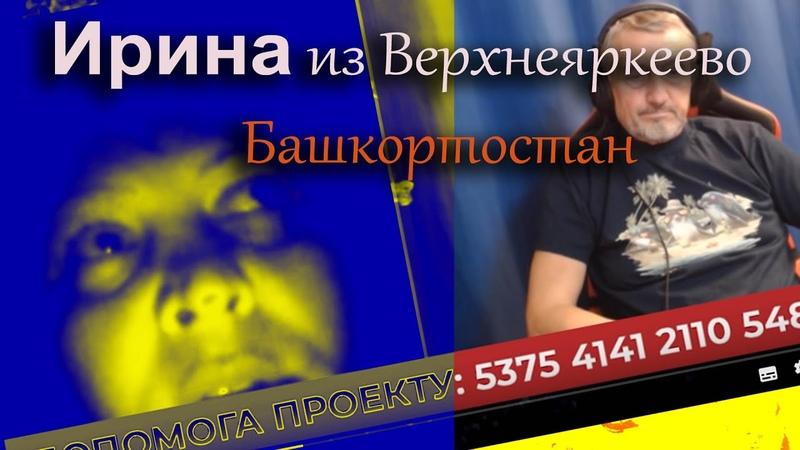 Ватная Ирина из БАШКОРТОСТАНА ИЗ Верхнеяркеево