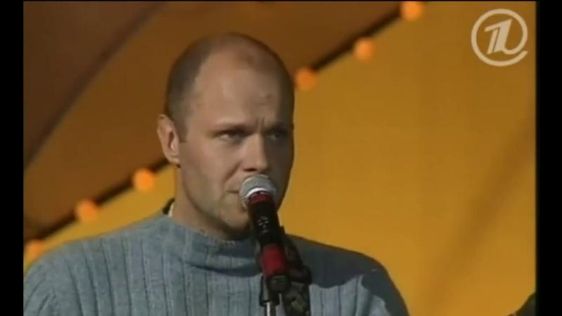 Владимир Качан и Алексей Кортнев Муму 2003