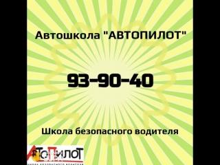 Автошкола Автопилот Ярославль