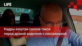 Кадры изнутри салона такси перед дракой водителя с пассажиркой