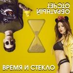 Время и Стекло - Песня 404