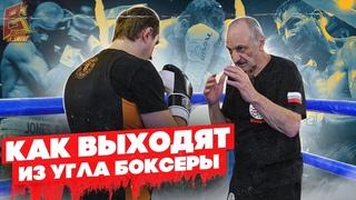 Как выходят из угла боксеры / Про технику Майка Тайсона / Фронтальная стойка в боксе / Марк Мельцер