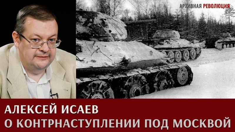 Алексей Исаев о контрнаступлении Красной Армии под Москвой в декабре 1941 январе 1942 года
