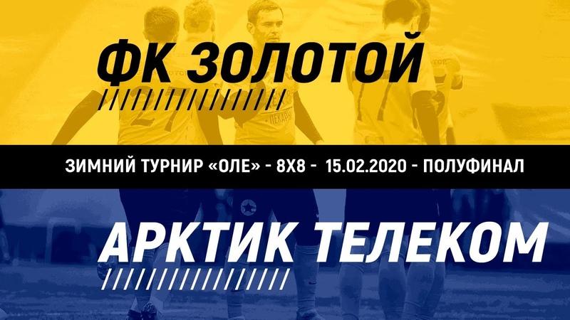 Зимний турнир Золотой 4:0 Арктик Телеком