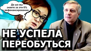 Почему Набиуллина пошла против воли МВФ. Валерий Пякин