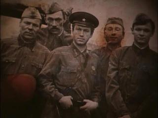 Неизвестный солдат 1 серия (фильм 1984)