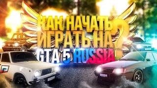 КАК НАЧАТЬ ИГРАТЬ НА GTA 5 RUSSIA RADMIR ?
