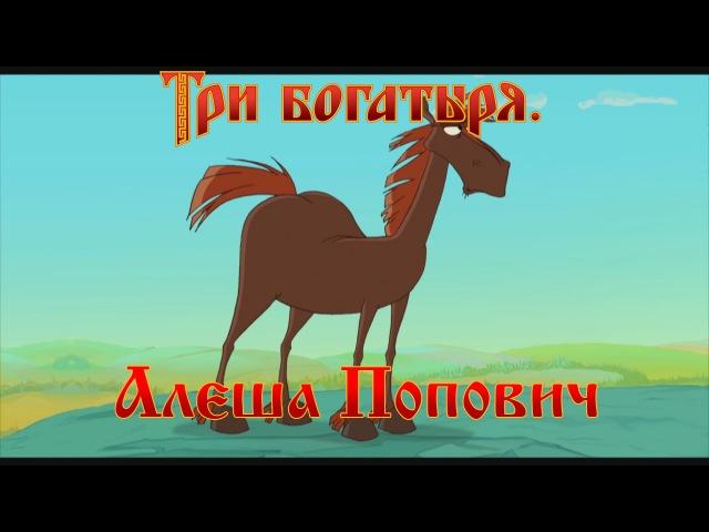 Алеша Попович и Тугарин Змей Ты не торопись мы пока лагерь разобьем