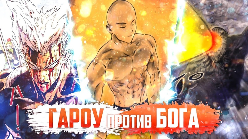 Гароу против Бога / Ванпанчмен Битва Гароу и Бога / Ванпанчмен Новая Глава