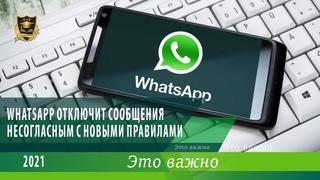ЭТО ВАЖНО | WhatsApp отключит сообщения несогласным с новыми правилами  |