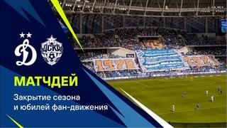 МатчДей: ДИНАМО-ЦСКА 16 мая 21г.