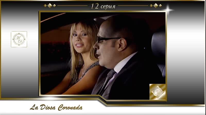La Diosa Coronada Capítulo 12 1080 Mp4 Венценосная Богиня 12 серия