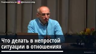 Торсунов О.Г. Что делать в непростой ситуации в отношениях