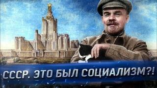 Был ли социализм в СССР таким, каким его представлял Ленин? Алексей Сафронов// План А №9