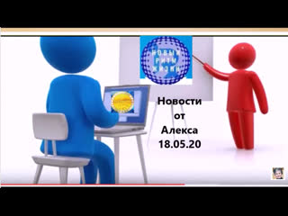 +++Platincoin   Новости от Алекса