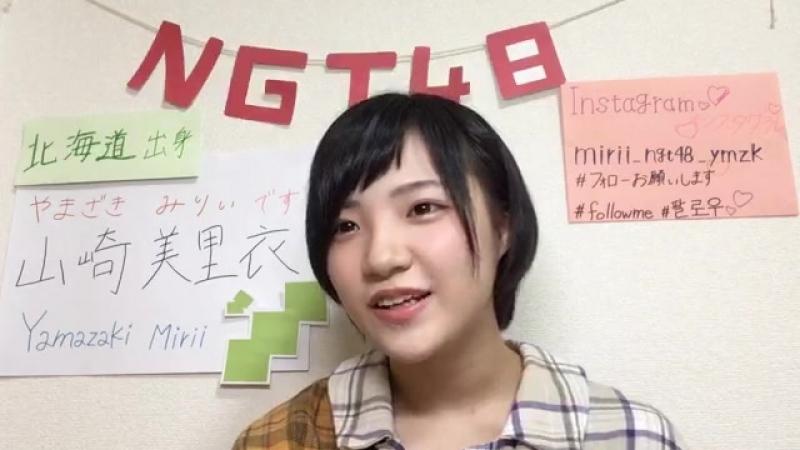 181005 Showroom NGT48 KKS Yamazaki Mirii 2106