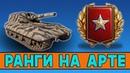 Артиллерия в ранговых боях 7. Режим угнетения активировался! Стрим танки