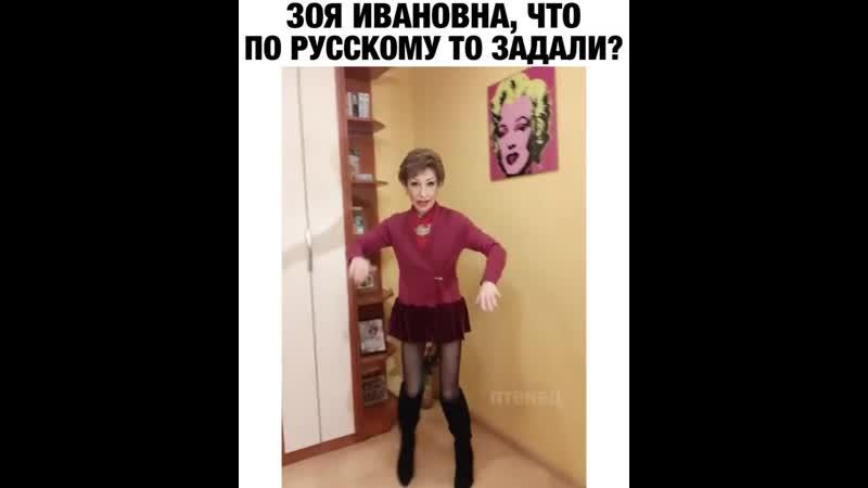 Зоя Ивановна на удаленке