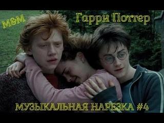 Гарри Поттер | Музыкальная нарезка #4 | Harry Potter