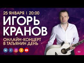 Игорь Кранов  Онлайн-концерт в Татьянин День