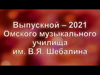 Выпускной-2021 ОМУ(К) им. В.Я. Шебалина