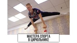 Мастера спорта в Цирюльнике! | ЦирюльникЪ Красноярск