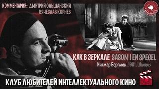 #КИНОЛИКБЕЗ : Как в зеркале