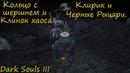 DARK SOULS III Клирик и Черные Рыцари