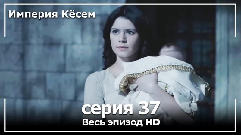 Великолепный век Империя Кёсем серия 37