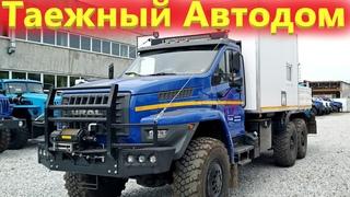 Автодом Урал для постапокалипсиса!