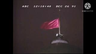 Спуск флага СССР и поднятия флага Российской Федерации
