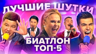 КВН Биатлон ТОП-5. Лучшие шутки
