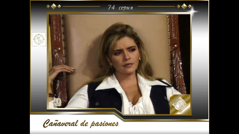 В плену страсти 74 серия Cañaveral de pasiones Capítulo 74